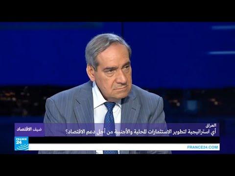 العراق.. أي استراتيجية لتطوير الاستثمارات المحلية والأجنبية من أجل دعم الاقتصاد؟  - 18:22-2017 / 7 / 14