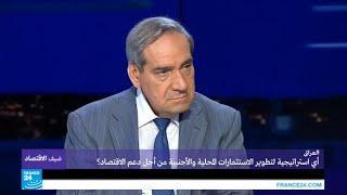 العراق.. أي استراتيجية لتطوير الاستثمارات المحلية والأجنبية من أجل دعم الاقتصاد؟