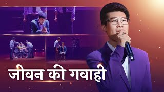"Hindi Christian Song | Christians Love God Until Death | ""जीवन की गवाही"" (Male Solo)"