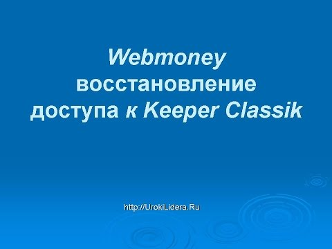 ***Webmoney Keeper Classik:Восстановление доступа к электронному кошельку.***