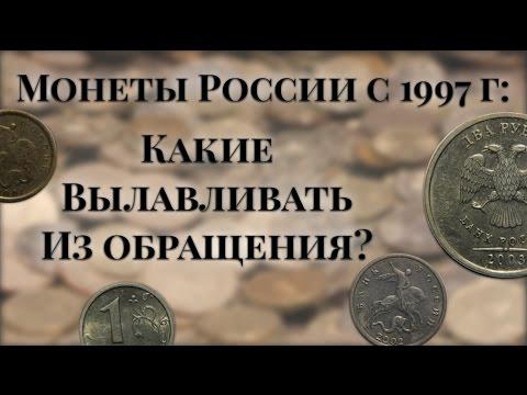 Монеты России с 1997г: Какие Вылавливать из Обращения?