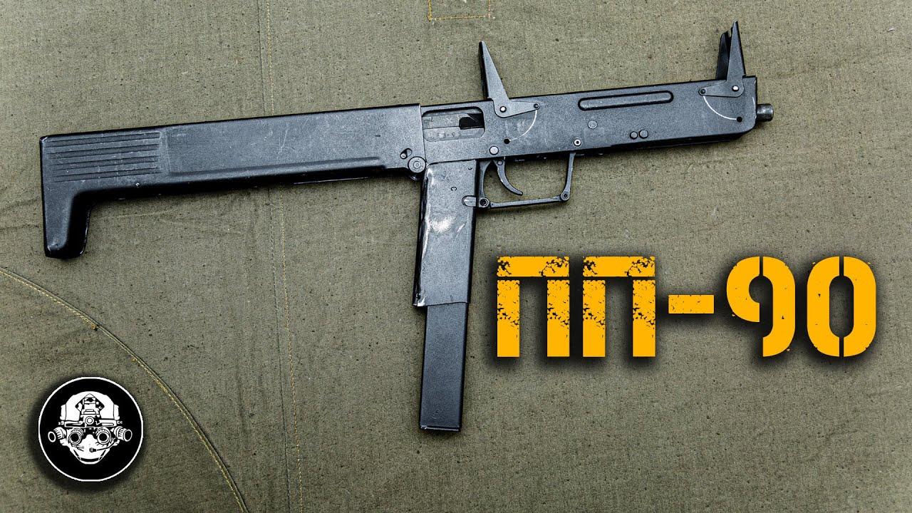ПП-90 – уникальный пистолет-пулемет! Оружие-трансформер ИЛИ Гаджет для шпионов и диверсантов