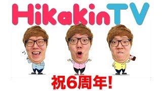 ヒカキンTV6周年!ありがとう!