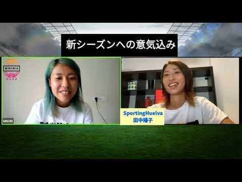【SportingHuelva田中陽子にプレシーズンインタビュー】難しかった昨シーズンを乗り越えて