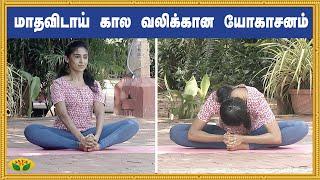 Yoga for Womens | Menstruation | Udalum Ullamum 20-01-2021 Jaya Tv