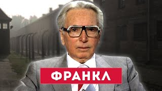 ВИКТОР ФРАНКЛ - история жизни