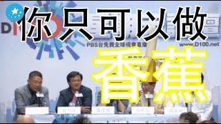 Hong Kong 'Gang of Four': Lee Chu-ming 賣國求榮勾結西方!『禍港四人幫』李柱銘醜惡行徑數不勝數