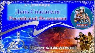 С Днём спасателя ПОЗДРАВЛЕНИЕ  для сильных  и мужественных  людей