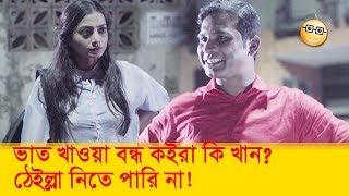 ভাত খাওয়া বন্ধ কইরা কি খান? ঠেইল্লা নিতে পারি না! হাসুন আর দেখুন - Funny Video - Boishakhi TV Comedy