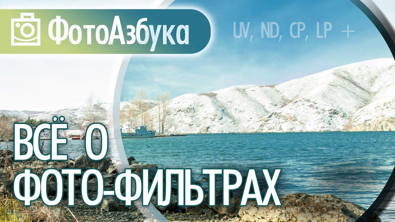 Интернет-магазин 812photo предлагает купить нейтрально-серые фильтры для объективов. Нейтрально-серый фильтр hoya nd1000 pro 67 мм.