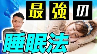 疲労回復を早める最強の睡眠法