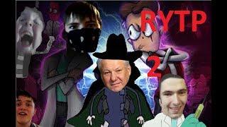 Знакомьтесь, Ebobo RYTP 2: Боб Ельцин против Фирамиров или как Боба закололи синтолом