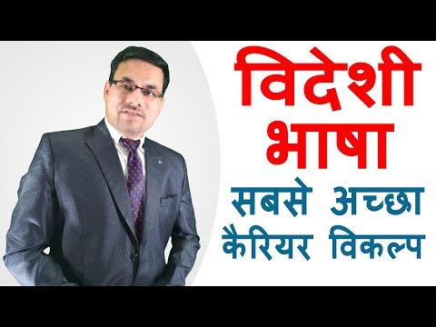 Career in Foreign Languages after 12th|Want to become a guide|Best Institute for Foreign language
