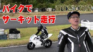 明智ヒルトップを走る【レン耐に挑戦① 】