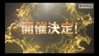 2020年11月23日(月・祝)開催決定! 『AKB48 e運動会 〜離れて強くなったもの、は本物。〜』 OPENREC.tvにて、AKB48総勢100名のメンバーが参戦し、生配信でお届け ...