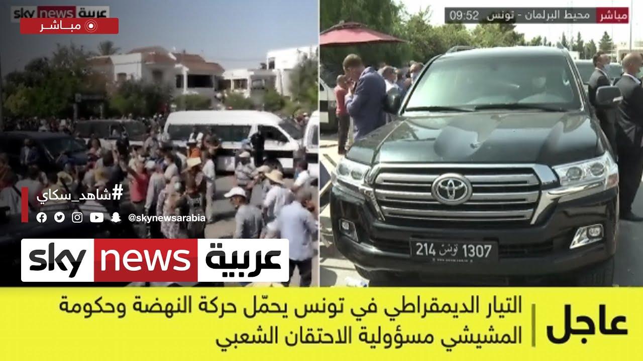 #عاجل.. التيار الديمقراطي في تونس يحمل حركة النهضة وحكومة المشيشي مسؤولية الاحتقان الشعبي | #تونس