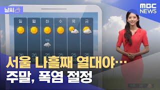 [날씨] 서울 나흘째 열대야…주말, 폭염 절정 (202…