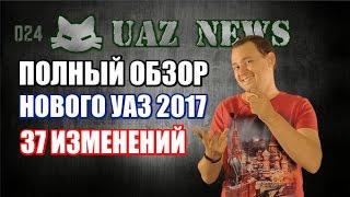 Новости УАЗ: 37 изменений УАЗ Патриот 2017 / Детальный обзор