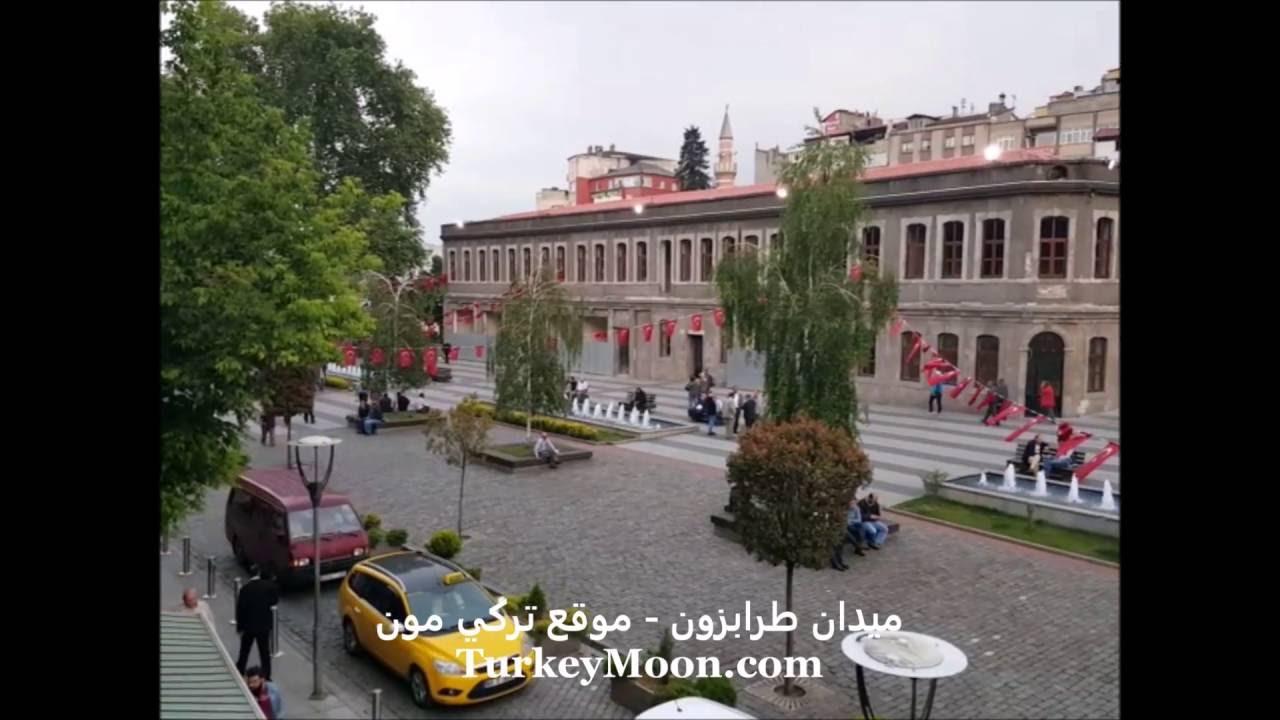 c80bab75aac0e  ساحة ميدان طرابزون تركيا أو ميدان أتاتورك Trabzon Square - YouTube