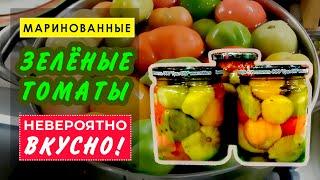 Необыкновенно вкусные маринованные зеленые томаты