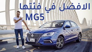 MG 5 2020 ام جي 5