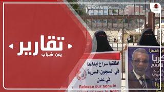هل تحل عودة الحكومة إلى عدن ملف المختطفين بسجون الانتقالي ؟!