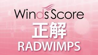2018年10月に放送されたNHK「RADWIMPS 18祭」。日本全国の18歳世代から...