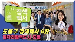 [도봉구 정책백서] 6화_ 일자리활력도시 도봉 | 일자…