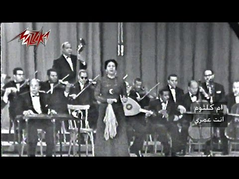Enta Oumry (Concert) - Umm Kulthum انت عمرى (حفلة)  - ام كلثوم