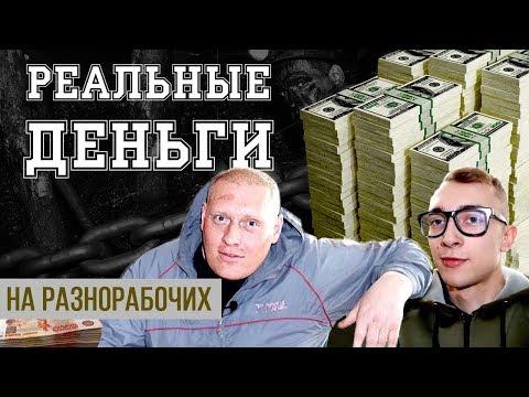 Работные дома в Москве правда от первого лица. Работа вахтой в Москве
