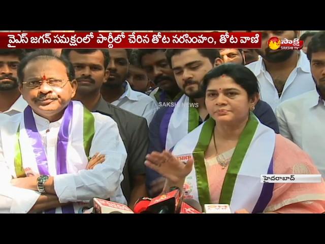 BJP Operation Aakarsh On YSRCP Begins With Thota Narasimham Family