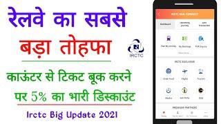 Indian railway | train ticket booking par 5% discount | irctc big update, | irctc 2021 offer