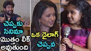 Anchor Suma Asking Say Dialogue to Child Artist | Gang Leader Special Interview