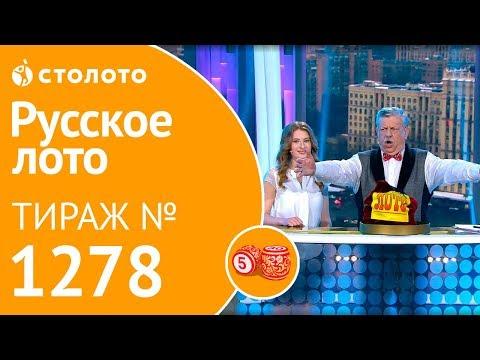 Русское лото 07.04.19 тираж №1278 от Столото