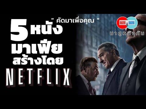 5 หนัง มาเฟีย Netflix