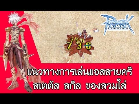 Ragnarok : แนวทางการเล่นแอสสายคริ สเตตัส สกิล ของสวมใส่ แค่ฟังเสียงก็สะท้าน   Kamonway