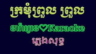 ក្រមុំព្រួលៗ រាំវង់ឆ្លងឆ្លើយ ខារ៉ាអូខេ ភ្លេងសុទ្ធ, Samba Karaoke Khmer