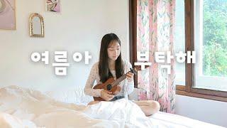 여름아 부탁해 Cover by 원주   Ukulele ver   In Jeju   여름노래
