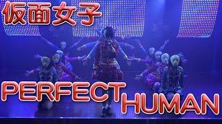 【仮面女子】PERFECT HUMANを本気で踊ってみた【オリエンタルラジオ】【オリラジ】 【RADIO FISH】