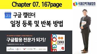 Chapter 07 구글 캘린더 일정등록, 반복 설명1…