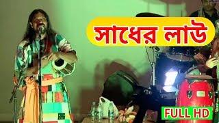 Sadher Lau Banailo More Boiragi | সাধের লাউ বাঃলা লোকগীতি বাউল গান | Live Baul Gaan Full HD