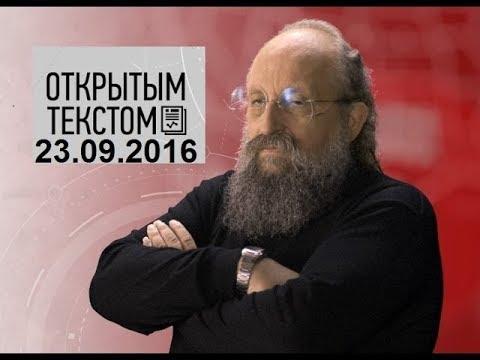 Анатолий Вассерман - Открытым текстом 23.09.2016