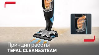 Паровой пылесос Tefal Clean&Steam VP7545: принцип работы