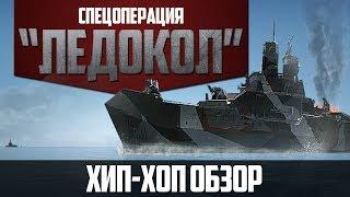 WARFACE - HIP-HOP ОБЗОР #31 ЛЕДОКОЛ