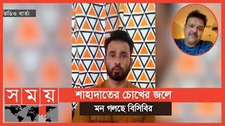 অসুস্থ মায়ের দৌলতে মাঠে ফিরছেন নিষিদ্ধ শাহাদাত! | Shahadat Hossain Rajib | BD Cricket|BCB | Somoy TV
