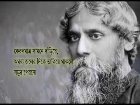 Rabindranath Tagore Quotes 2 Bengali Language Youtube