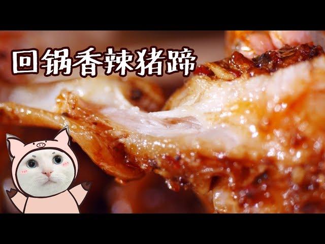 【回锅香辣猪蹄】教你如何把大猪蹄子做到入口即化!