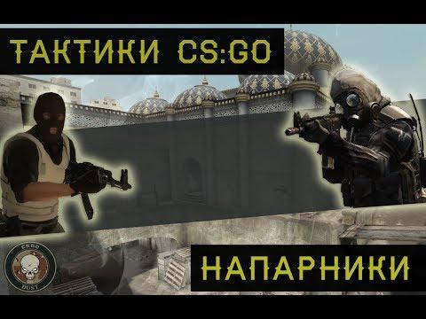 Читерские тактики в CS:GO на карте De_Dust (НАПАРНИКИ)