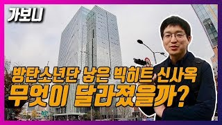 [가보니] '준공 코앞' 방탄소년단(BTS) 빅히트 신사옥, 무엇이 달라졌을까?