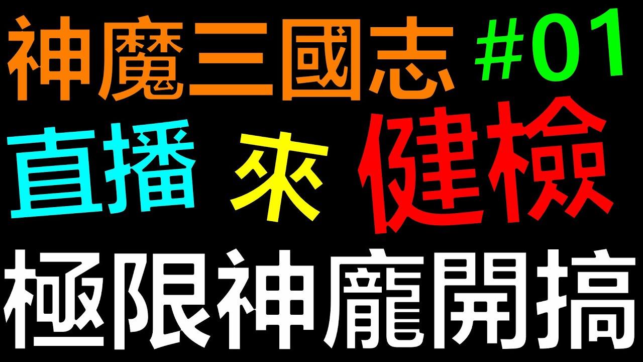 【神魔三國志】極限神龐怎麼搞!?直播來健檢EP01《阿砲Apau》